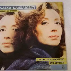 Vinyl LP ( 1 ) - Αλέκα Κανελλίδου - Πρόσωπο με Πρόσωπο