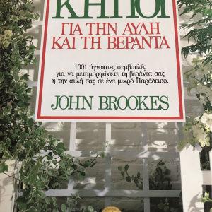 Μικρο-κήποι για την αυλή και τη βεράντα  - John Brookes
