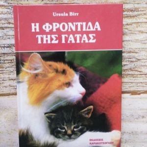 """Βιβλιο """"Η ΦΡΟΝΤΙΔΑ ΤΗΣ ΓΑΤΑΣ"""""""