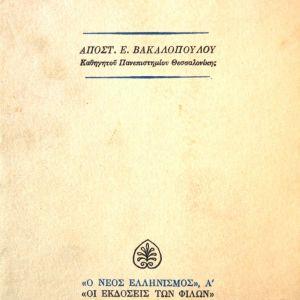 Η πορεία του γένους - Αποστ. Ε. Βακαλόπουλου - 1966
