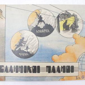 1945 ΕΛΛΗΝΙΚΗ ΠΑΛΜΟΙ