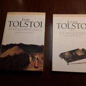 Δύο βιβλία σε άριστη κατάσταση