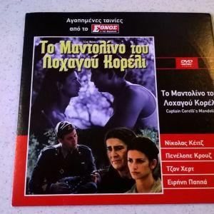 DVD ( 1 ) Το Μαντολίνο του Λοχαγού Κορέλι