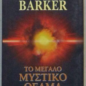 Clive Barker - Το μεγάλο μυστικό θέαμα