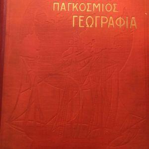 ΠΑΓΚΟΣΜΙΟΣ ΓΕΩΓΡΑΦΙΑ - Ελευθερουδάκη του 1934 - δίτομο