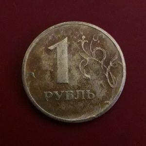 Συλλεκτικό νόμισμα, 1 ρούπλι, του 1998.