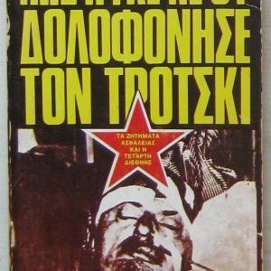 Πώς η Γκε Πε Ου δολοφόνησε τον Τρότσκι