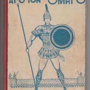 """ΠΑΛΙΑ ΒΙΒΛΙΑ. """" ΙΣΤΟΡΙΕΣ ΑΠΟ ΤΟΝ ΟΜΗΡΟ"""" . Αθήνα , 1953. Σελίδες 77. Με σκληρό εξώφυλλο. Σε καλή κατάσταση ."""