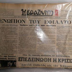 11 τεύχη ΕΦΗΜΕΡΙΔΕΣ Νοέμβρης 1967