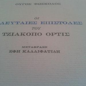 ΟΥΓΟΣ ΦΩΣΚΟΛΟΣ.Οι τελευταίες επιστολές του Τζιάκοπο Ορτις