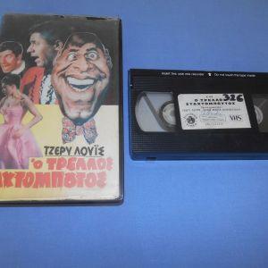 Ο ΤΡΕΛΟΣ ΣΤΑΧΤΟΜΠΟΥΤΟΣ - VHS
