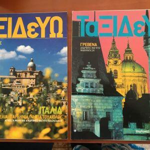 Περιοδικά  ΤΑΞΙΔΕΥΩ