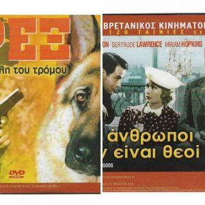 DVD 2 Ταινιες. *ΡΕΞ - Η ΠΟΛΗ ΤΟΥ ΤΡΟΜΟΥ* ΟΙ ΑΝΘΡΩΠΟΙ ΔΕΝ ΕΙΝΑΙ ΘΕΟΙ.*