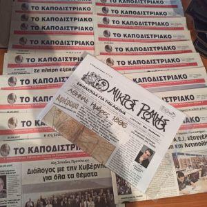 Εφημερίδα πανεπιστημιου Αθηνών το καποδιστριακο 19 φυλλα  2004