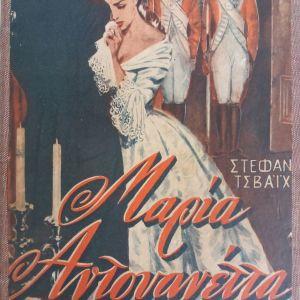 Στέφαν Τσβάιχ Μαρία Αντουανέτα