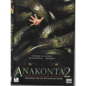 DVD / ΑΝΑΚΟΝΤΑ 2 /  ORIGINAL DVD