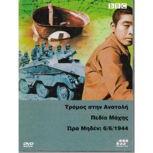3 DVD / BBC / ΤΡΟΜΟΣ ΣΤΗΝ ΑΝΑΤΟΛΗ