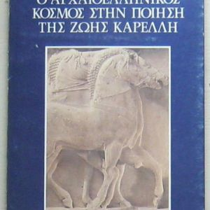 Χρύσα Σπυροπούλου - Ο Αρχαιοελληνικός κόσμος στην ποίηση της Ζωής Καρέλλη