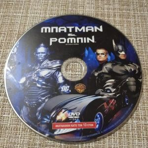 DVD ΠαιδικηΤαινια *ΜΠΑΤΜΑΝ & ΡΟΜΠΙΝ.*