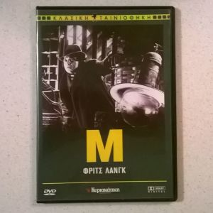 DVD ( 1 ) M - Ο δράκος του Ντίσελντορφ