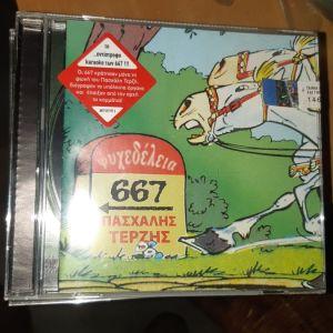 Σφραγισμένο  cd Πασχάλης Τερζής ψυχεδέλεια 667