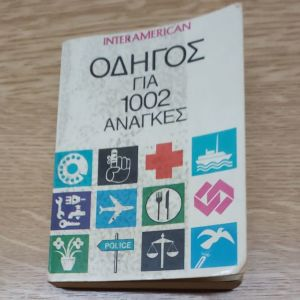 ΟΔΗΓΟΣ ΙΝΤΕΡΑΜΕΡΙΚΑΝ ΓΙΑ 2002 ΑΝΑΓΚΕΣ 1977