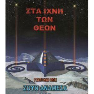 Στα ίχνη των θεών Δ.λιακόπουλος