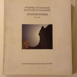 ΒΙΒΛΙΑ ΑΡΧΙΤΕΚΤΟΝΙΚΗΣ ΣΤΥΛΙΑΝΙΔΗΣ ΑΡΧΙΤΕΚΤΟΝΙΚΗ 1972/1993