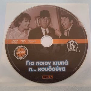 Για ποιον χτυπά η κουδούνα - Φίνος Φιλμ dvd