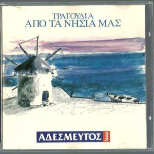 CD - Τραγούδια από τα νησιά μας (ΑΔΕΣΜΕΥΤΟΣ ΤΥΠΟΣ)