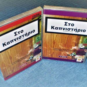 Στο Καπνιστήριο - Η Πλήρης Σειρά - 2 DVD