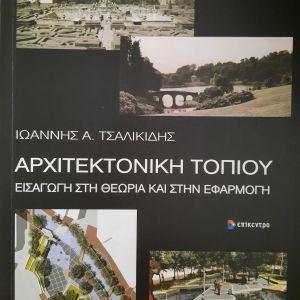 Αρχιτεκτονική τοπίου Ιωάννης Α. Τσαλικίδης