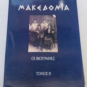 Μακεδονία – Οι Βιογραφίες (Τόμος Β) Λεύκωμα