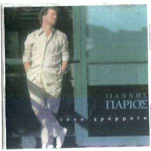 CD - Γιάννης Πάριος - Τόσα γράμματα