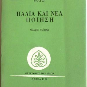 Παλαιά και Νέα Ποίηση  Αιμ. Χουρμούζιου