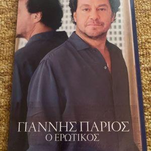 Γιάννης Πάριος ο ερωτικός συλλογή 6 cd