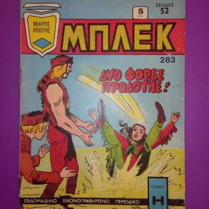 Διάφορα παλιά κόμικς ΜΠΛΕΚ, ΖΑΓΚΌΡ,ΟΜΠΡΑΞ