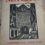 Νέα Εστια Αφιέρωμα στο Αγιον Ορος (Χριστουγεννα 1963)