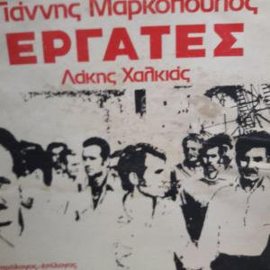 <ΕΡΓΑΤΕΣ>Γ.ΜΑΡΚΟΠΟΥΛΟΣ