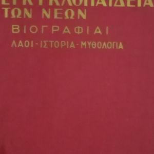 Παγκόσμια Χρυσή εγκυκλοπαίδεια των νέων