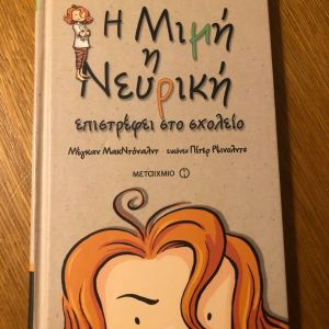 Η Μιμή η νευρική επιστρέφει στο σχολείο- πρώτο βιβλίο
