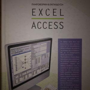 Πληροφορική και εκπαίδευση Excel Access