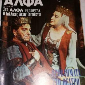 7 περιοδικά ΑΛΦΑ 1966-1968