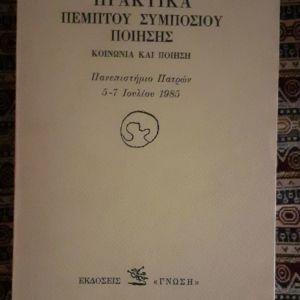 ΠΡΑΚΤΙΚΑ ΠΕΜΠΤΟΥ ΣΥΜΠΟΣΙΟΥ ΠΟΙΗΣΗΣ (1985)