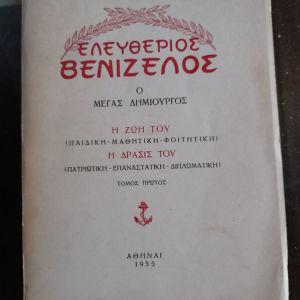 ΕΛΕΥΘΕΡΙΟΣ ΒΕΝΙΖΕΛΟΣ ,Παυλου Γυπαρη 1955