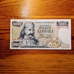 5000 δραχμες