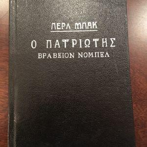 ΠΕΡΛ ΜΠΑΚ - Ο ΠΑΤΡΙΩΤΗΣ