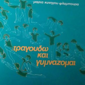 Τραγουδω & Γυμναζομαι(1988)