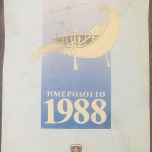 Ημερολογιο 1988 πολεμικού ναυτικου