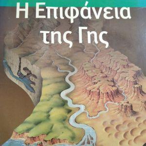 Βιβλία ανάγνωσης για παιδιά δημοτικού